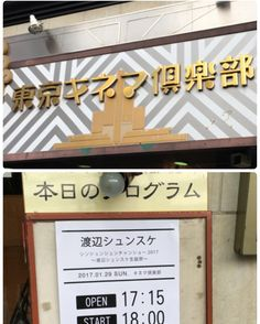今日はここ! シンシュンシュンチャンショー@東京キネマ倶楽部 楽しみ〜♫(´∀`*)