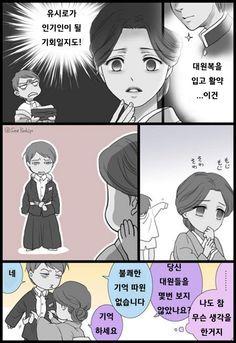 Funny Memes, Fan Art, Humor, Comics, Movie Posters, Random Things, Best Couple, Anime Couples, Random Stuff