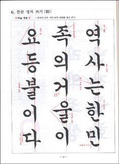 서예이야기 :: '서예(書藝)' 카테고리의 글 목록