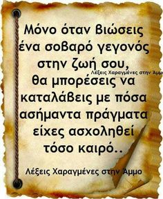 αυτό ξανά πες το! Wise Man Quotes, Wisdom Quotes, Words Quotes, Book Quotes, Wise Words, Life Quotes, Sayings, Poetry Quotes, Quotes Quotes