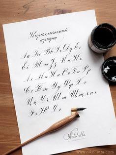 Фотография Scripture Lettering, Calligraphy Fonts Alphabet, Graffiti Lettering Fonts, Brush Pen Calligraphy, Calligraphy Paper, Calligraphy Tutorial, Copperplate Calligraphy, Hand Lettering Alphabet, How To Write Calligraphy