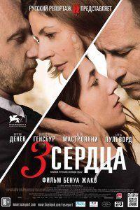 3 сердца (2014)