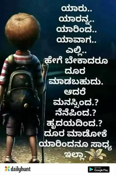 Heart Quotes, Wise Quotes, Love Quotes In Kannada, Love Feeling Status, Broken Trust Quotes, Inspiring Quotes About Life, Inspirational Quotes, Feeling Hurt Quotes, Happy Morning Quotes