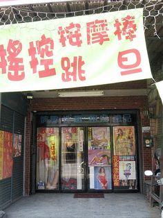 shop selling sex toys   http://www.puerto-rico-sex-shop.com/