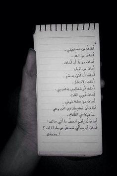 أخاف #arabic #عربي #خوف