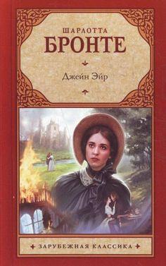 jane eyre скачать книгу на английском