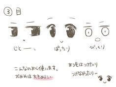 デフォルメの描き方 [4]