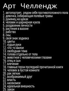 отп челлендж: 18 тыс изображений найдено в Яндекс.Картинках