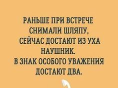 Russian Jokes, Funny Jokes, Hilarious, Wit And Wisdom, Man Humor, Self Development, Funny Pictures, Lol, Lettering