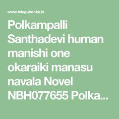 Polkampalli Santhadevi human manishi one okaraiki manasu navala Novel Polkampalli Santhadevi New Free Novels, Free Books