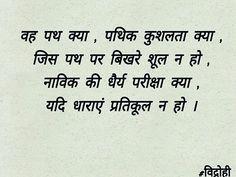 Repost @vidrohi_officials _____________________ अपन हसल क य मत बतओ क तमहर तकलफ बड ह अपन तकलफ क बतओ क तमहर हसल बड ह _______________________ #hindi #hindithoughts #hindiquotes #Motivational #Inspiration #Suvichar #ThoughtOfTheDay #MotivationalQuotes #hindi #hindishayari #hsmindia #hindipoems Hindi Quotes, Quotations, Good Morning Quotes, Social Skills, Positive Thoughts, Positivity, Motivation, Bricks, Inspiration