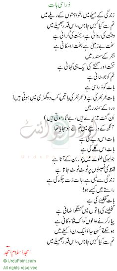 Zara See by Amjad Islam Amjad - Urdu Poetry on UrduPoint.com
