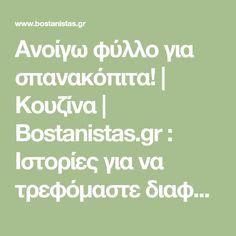 Ανοίγω φύλλο για σπανακόπιτα! | Κουζίνα | Bostanistas.gr : Ιστορίες για να τρεφόμαστε διαφορετικά