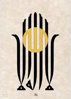 Sufi Art: Gallery of Islamic Calligraphy (by Alma IK) Arabic Calligraphy Art, Arabic Art, Caligraphy, La Ilaha Illallah, Arabic Pattern, Turkish Art, Sufi, Hadith, Lettering