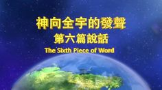 """Almighty God's Utterance """"The Sixth Piece of Word"""""""