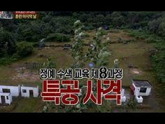 진짜 사나이 - 서 중년의 노장투혼!, 19회 #01 20130818