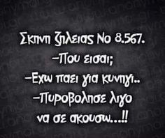 Funny Statuses, Greek Quotes, Sign Quotes, Funny Signs, Lol, Humor, Novelty Signs