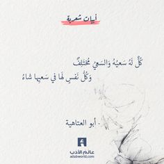 Poet Quotes, Words Quotes, Life Quotes, Sayings, Arabic Quotes Tumblr, Arabic Tattoo Quotes, Positive Vibes Quotes, Arabic Poetry, Arabic English Quotes