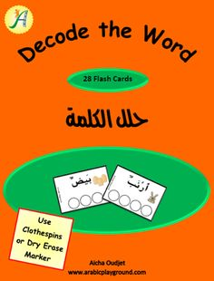 www.arabicplayground.com Flash Cards Decode the Word | Arabic Playground