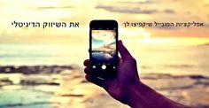אפליקציות מובייל מומלצות לשיווק הדיגיטלי שלך (אייפון ואנדרואיד) Marketing
