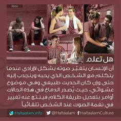 هل تعلم Do You Now, Bra Styles, Arabic Quotes, Good To Know, Knowing You, Psychology, Life Hacks, Love Quotes, Knowledge