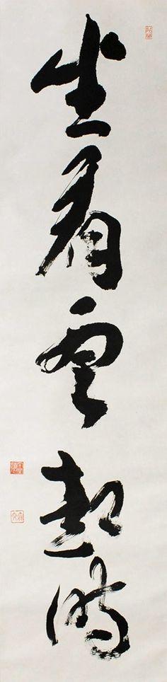 Mumon Yamada 山田無文 (1900-1988).