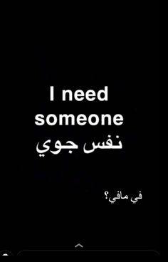 Arabic Jokes, Funny Arabic Quotes, Confirmation Page, Funny Phrases, Need Someone, Cartoon Memes, Photo Quotes, Insta Story, Funny Jokes