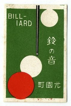 Vintage Japanese matchbox label, c1920s-1930s  [via flickr]