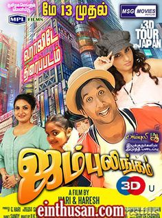 Jambulingam 3D Tamil Movie Online - Ambuli Gokulnath, Anjena Kirti and Ashvin Raja. Directed by Hari Shankar. Music by Srividya. 2016 [U] (2D Version)