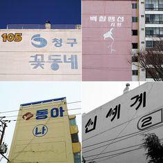 '사진-텍스트-디자인'의 관계를 묻고 실천하다, 출판사 '사월의눈' 전가경·정재완 Retro Interior Design, Retro Design, Layout Design, Typography Layout, Lettering, Korean Alphabet, Typo Poster, Sandbox, Word Art