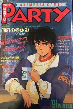 Ryo / Ryu / Ronin Warriors / Yoroiden Samurai troopers / Anime