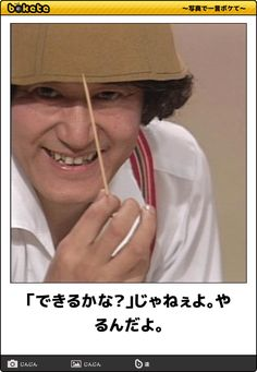 「できるかな?」じゃねぇよ。やるんだよ。 Very Funny, Funny Cute, Hilarious, Kind Words, Cool Words, Funny Images, Funny Photos, At Least, Shit Happens