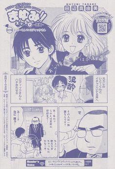 『まゆみ!! 2020~再婚~/22』田辺真由美 Anime, Cartoon Movies, Anime Music, Animation, Anime Shows