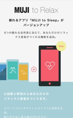 今回は2015年4月から展開されたグローバルキャンペーン「MUJI to Relax」について良品計画の川名常海氏に聞いた。