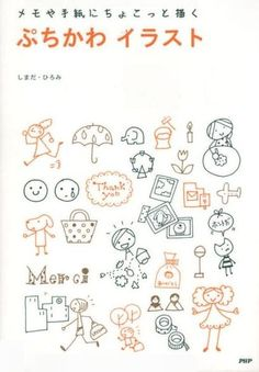 Small Kawaii Illustration  - Japanese Drawing Book - Hiromi Shimada - B947. $23.50, via Etsy.