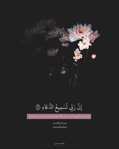 Quran Quotes Love, Beautiful Islamic Quotes, Allah Quotes, Muslim Quotes, Islamic Inspirational Quotes, Religious Quotes, Arabic Quotes, Quran Sayings, Quran Wallpaper