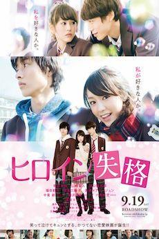 Watch online and Download free No Longer Heroine - ヒロイン失格 - English subtitles - HDFree Japanese Movie 2015. Genre: Romance