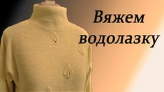 Как связать водолазку. Вяжем гольф Projects To Try, Knitting, Pattern, Sweaters, Hand Knitting, Handarbeit, Tricot, Breien, Patterns