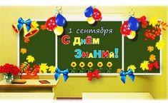«Оформление класса к 1 сентября» English Classroom, Classroom Decor, Classroom Management, Mathematics, Paper Art, Back To School, Diy And Crafts, Backdrops, Holiday Decor