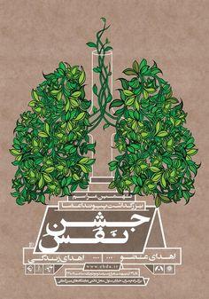 Majid Kashani, organ donation poster