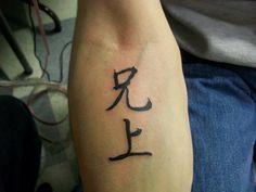 前腕にすごいブラックインク漢字の入れ墨
