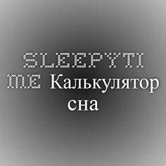 sleepyti.me Калькулятор сна