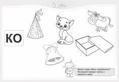 Развитие речи в 3 года - Развитие речи - Развитие ребенка с IQsha.ru