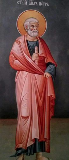 Ο ΑΓΙΟΣ ΠΕΤΡΟΣ - Holy Peter