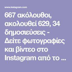667 ακόλουθοι, ακολουθεί 629, 34 δημοσιεύσεις - Δείτε φωτογραφίες και βίντεο στο Instagram από το χρήστη mpalabanitsa -live the moment (@panagiota_mpalampanou)