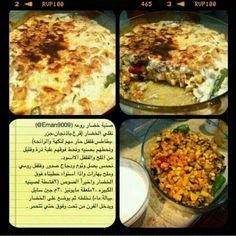 طبخات - بحث Google