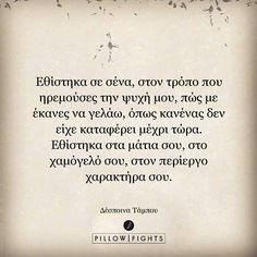 Greek Love Quotes, Love Quotes For Him, Love Him, Pillow Quotes, Life Lessons, Lyrics, Poetry, Wisdom, Thoughts