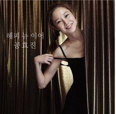 Gong Hyo Jin for High Cut magazine vol. Korean Actresses, Korean Actors, Actors & Actresses, High Cut Korea, Gong Hyo Jin, Lee Bo Young, Korean Face, Yoo Ah In, Thing 1