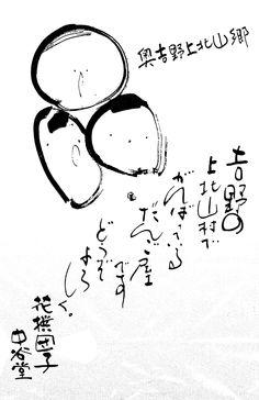 奈良県吉野郡上北山村河合  花撰団子 中谷堂