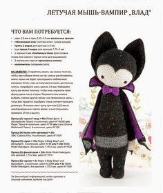 Кукляндия: Летучая мышь-вампир Влад